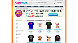 Интернет-магазин VseMayki.RU